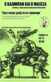 3η Συνάντηση κύκλου αυτομόρφωσης πάνω στο βιβλίο «Ο Κάλιμπαν και η Μάγισσα»  της Σίλβια Φεντερίτσι – Η ΚΟΚΚΙΝΗ