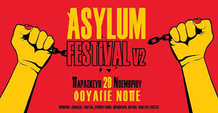 Asylum Festival v2 – Πολεμάμε και Τραγουδάμε – Η ΚΟΚΚΙΝΗ